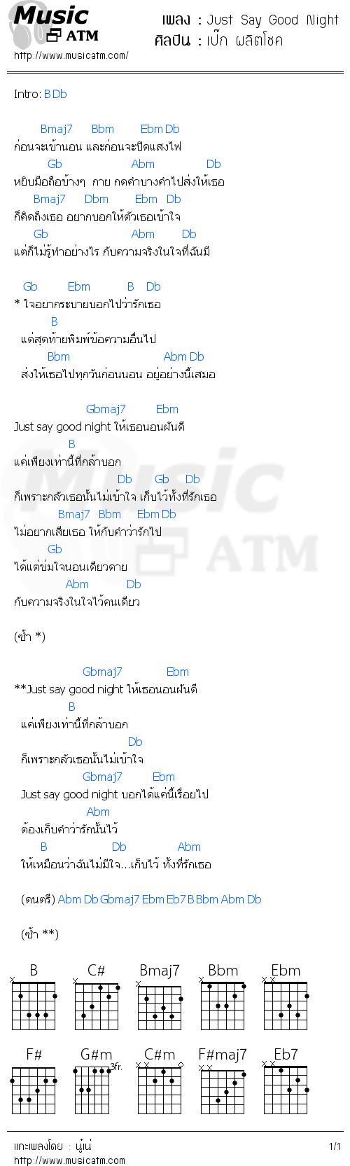 คอร์ดเพลง Just Say Good Night - เป๊ก ผลิตโชค | คอร์ดเพลงใหม่