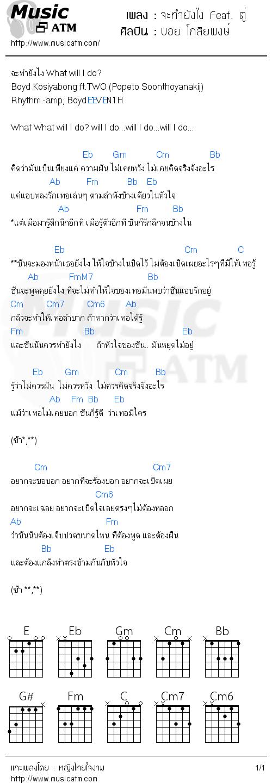 คอร์ดเพลง จะทำยังไง Feat. ตู่ - บอย โกสิยพงษ์   คอร์ดเพลงใหม่