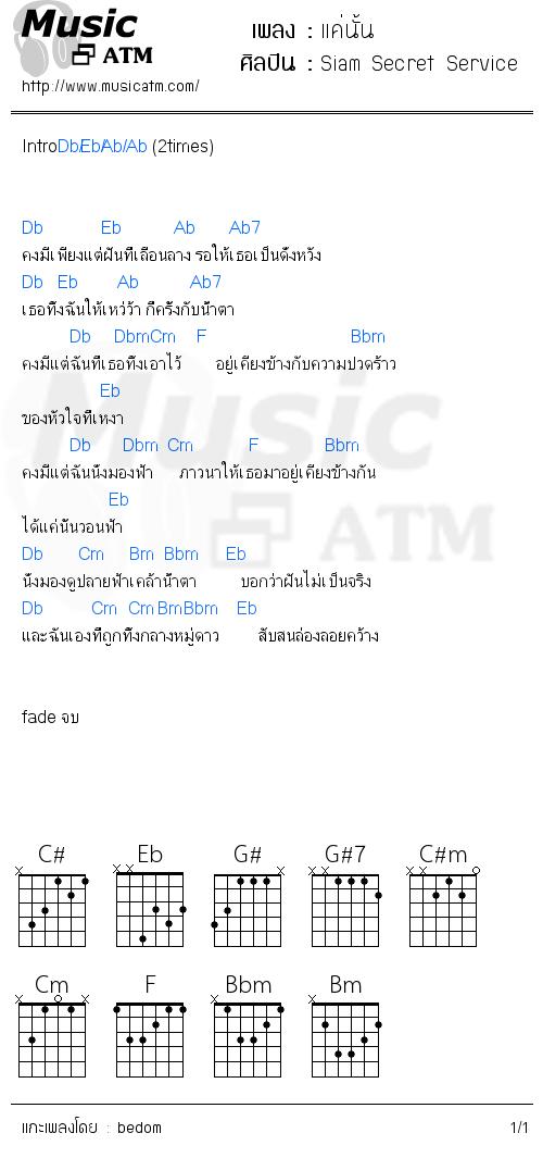 คอร์ดเพลง แค่นั้น - Siam Secret Service | คอร์ดเพลงใหม่