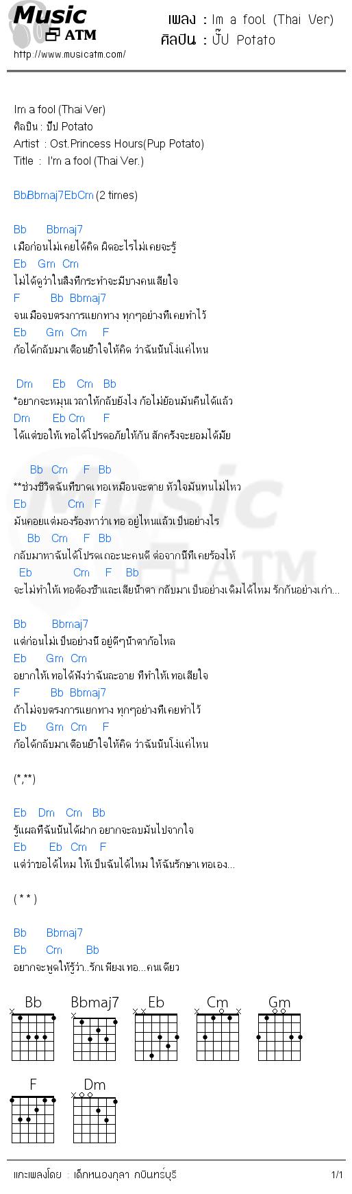 คอร์ดเพลง Im a fool (Thai Ver) - ปั๊ป Potato | คอร์ดเพลงใหม่