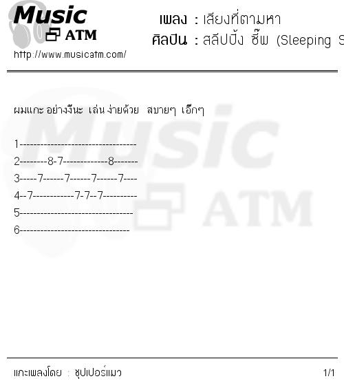 คอร์ดเพลง เสียงที่ตามหา - สลีปปิ้ง ซี๊พ (Sleeping Sheep) | คอร์ดเพลงใหม่
