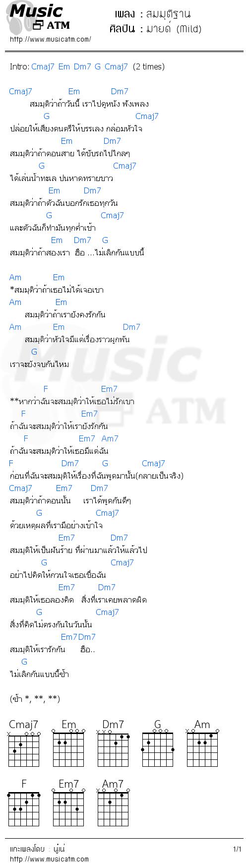 คอร์ดเพลง สมมุติฐาน - มายด์ (Mild)   คอร์ดเพลงใหม่