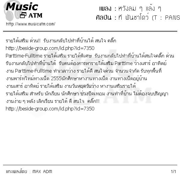 คอร์ดเพลง หวังลม ๆ แล้ง ๆ - ที พันชาโดว์ (T : PANSHADOW)   คอร์ดเพลงใหม่