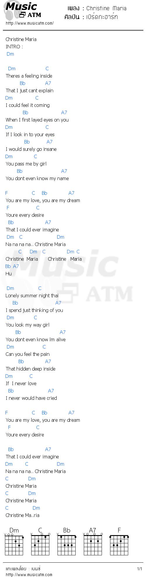 คอร์ดเพลง Christine Maria - เบิร์ดกะฮาร์ท | คอร์ดเพลงใหม่
