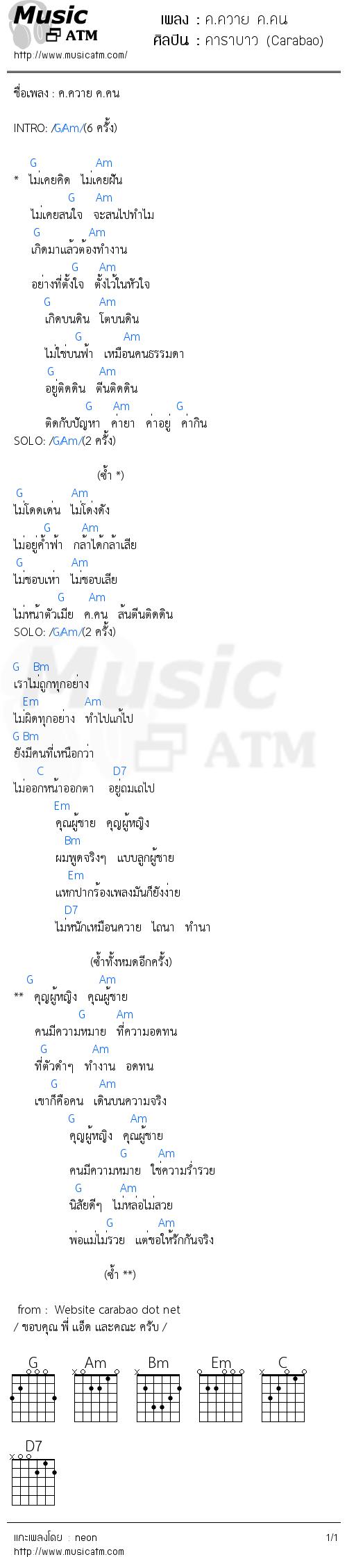 คอร์ดเพลง ค.ควาย ค.คน - คาราบาว (Carabao) | คอร์ดเพลงใหม่