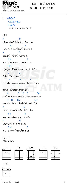 คอร์ดเพลง คนไทยทิ้งผม - เอาท์ (Out) | คอร์ดเพลงใหม่