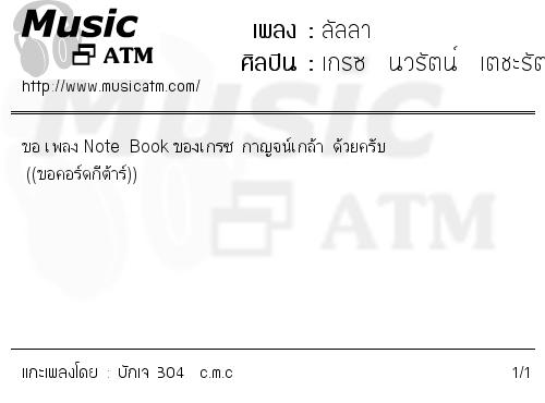 คอร์ดเพลง ลัลลา - เกรซ  นวรัตน์  เตชะรัตนประเสริฐ | คอร์ดเพลงใหม่
