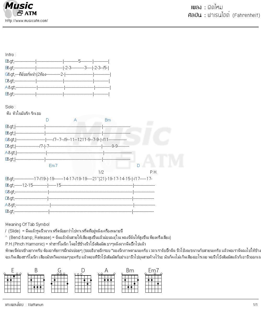 คอร์ดเพลง ผิดไหม - ฟาเรนไฮต์ (Fahrenheit) | คอร์ดเพลงใหม่