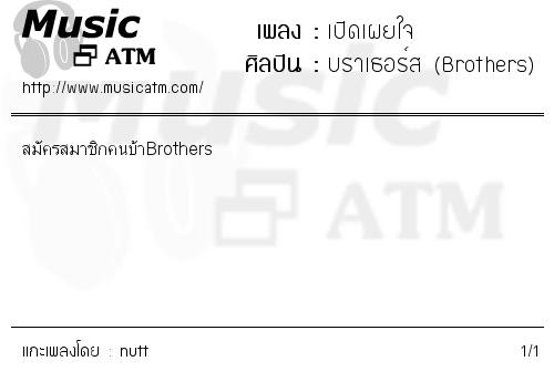 คอร์ดเพลง เปิดเผยใจ - บราเธอร์ส (Brothers) | คอร์ดเพลงใหม่