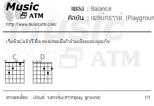 คอร์ดเพลง Balance - เพลย์กราวด์ (Playground) | คอร์ดเพลงใหม่
