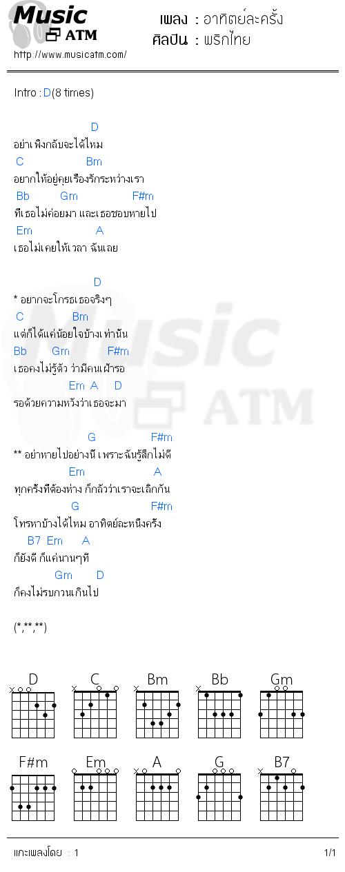 คอร์ดเพลง อาทิตย์ละครั้ง - พริกไทย | คอร์ดเพลงใหม่