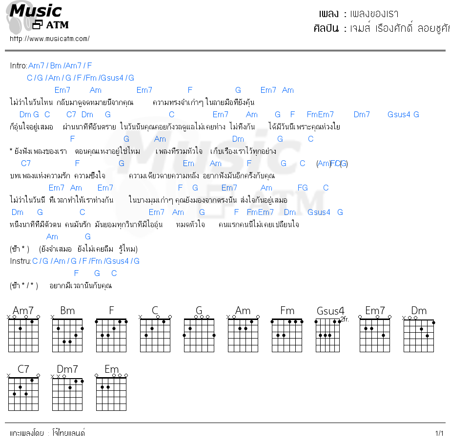 คอร์ดเพลง เพลงของเรา - เจมส์ เรืองศักดิ์ ลอยชูศักดิ์ | คอร์ดเพลงใหม่