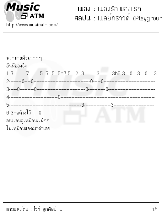 คอร์ดเพลง เพลงรักเพลงแรก - เพลย์กราวด์ (Playground) | คอร์ดเพลงใหม่