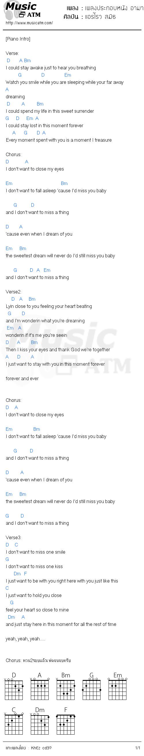 คอร์ดเพลง เพลงประกอบหนัง อามาเกดดอน - แอร์โรว สมิธ | คอร์ดเพลงใหม่