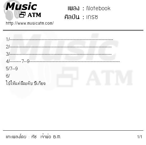 คอร์ดเพลง Notebook - เกรซ | คอร์ดเพลงใหม่
