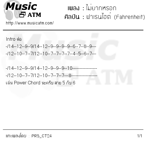 คอร์ดเพลง ไม่ยากหรอก - ฟาเรนไฮต์ (Fahrenheit) | คอร์ดเพลงใหม่