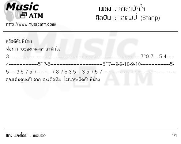 คอร์ดเพลง ศาลาพักใจ - แสตมป์ (Stamp) | คอร์ดเพลงใหม่