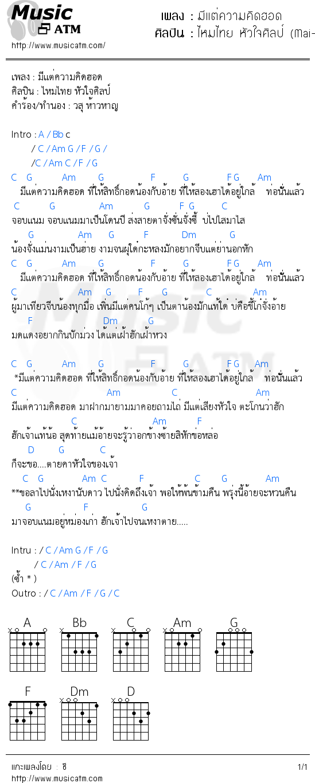 คอร์ดเพลง มีแต่ความคิดฮอด - ไหมไทย หัวใจศิลป์ (Mai-thai Hua-jai-sin) | คอร์ดเพลงใหม่