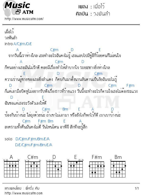 คอร์ดเพลง เผื่อไว้ - วงพันลำ | คอร์ดเพลงใหม่