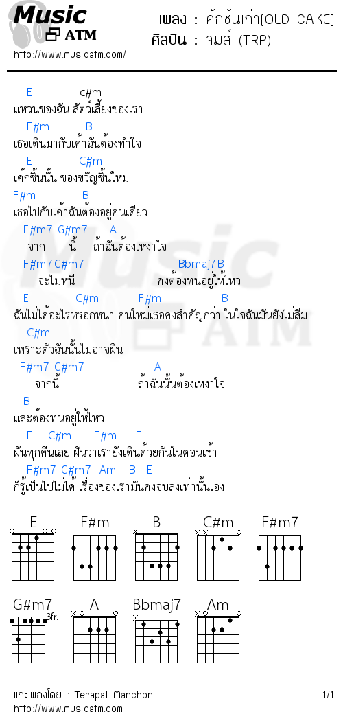 คอร์ดเพลง เค้กชิ้นเก่า[OLD CAKE] - เจมส์ (TRP) | คอร์ดเพลงใหม่
