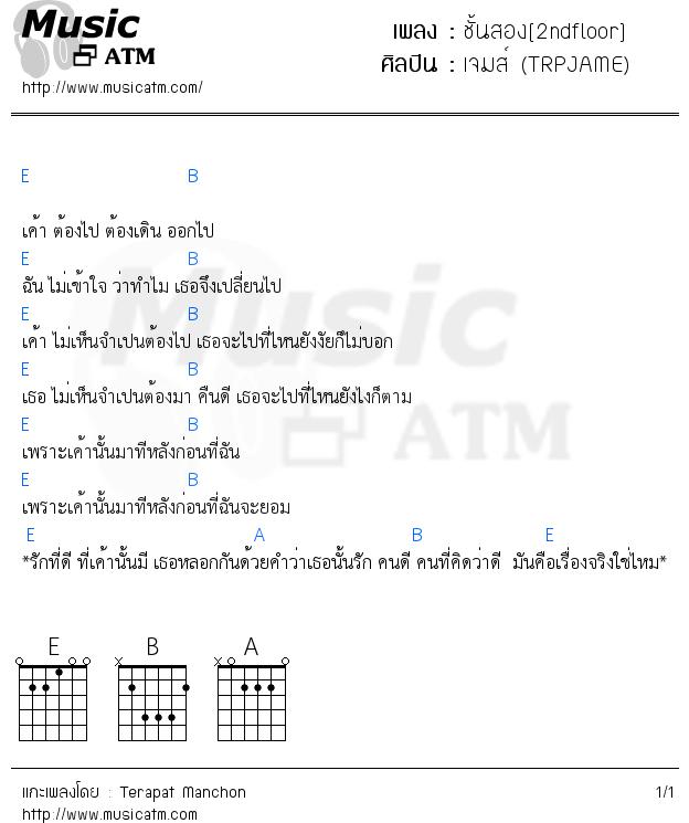 คอร์ดเพลง ชั้นสอง[2ndfloor] - เจมส์ (TRPJAME) | คอร์ดเพลงใหม่