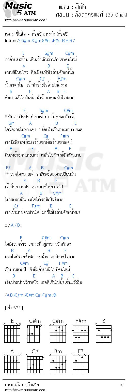 คอร์ดเพลง ขี้ใส่ใจ - ก๊อตจักรพงศ์ (GotChakkaphong) | คอร์ดเพลงใหม่