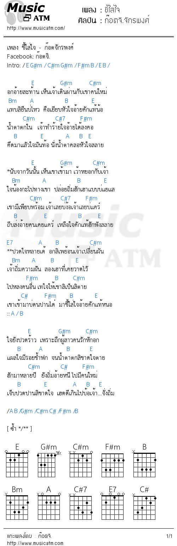 คอร์ดเพลง ขี้ใส่ใจ - ก๊อตจิ.จักรพงศ์ | คอร์ดเพลงใหม่