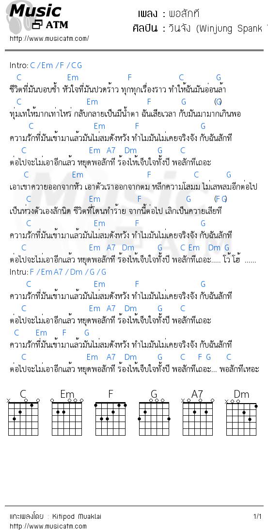 คอร์ดเพลง พอสักที - วินจัง (Winjung Spank The Monkey)   คอร์ดเพลงใหม่