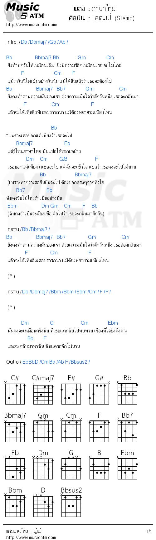 คอร์ดเพลง ภาษาไทย - แสตมป์ (Stamp) | คอร์ดเพลงใหม่
