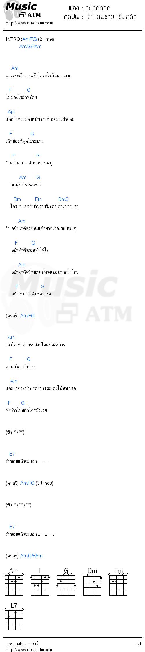 คอร์ดเพลง อย่าคิดลึก - เต๋า สมชาย เข็มกลัด   คอร์ดเพลงใหม่