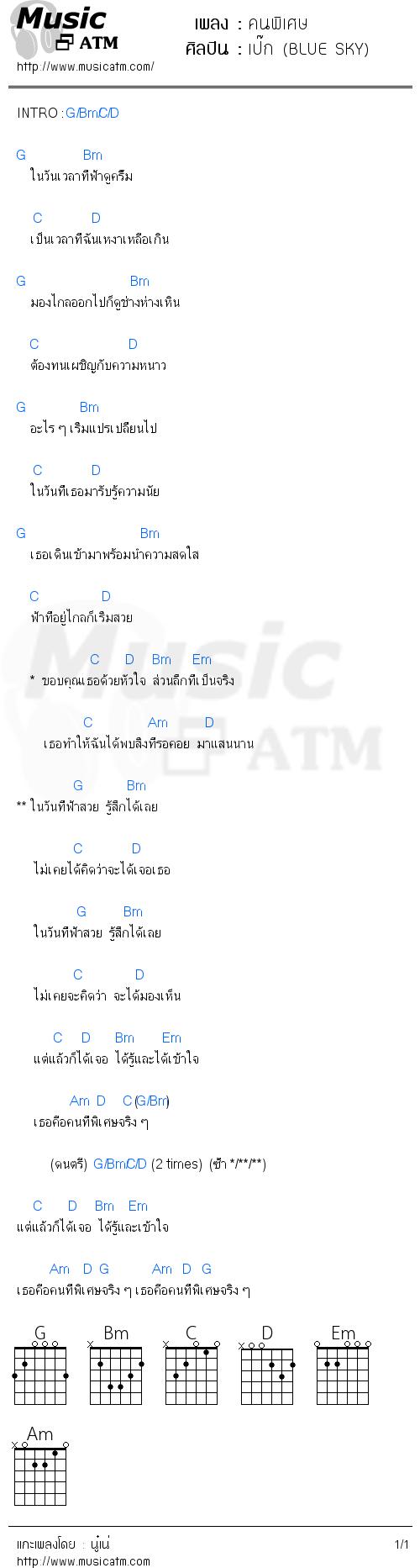 คอร์ดเพลง คนพิเศษ - เป๊ก (BLUE SKY) | คอร์ดเพลงใหม่