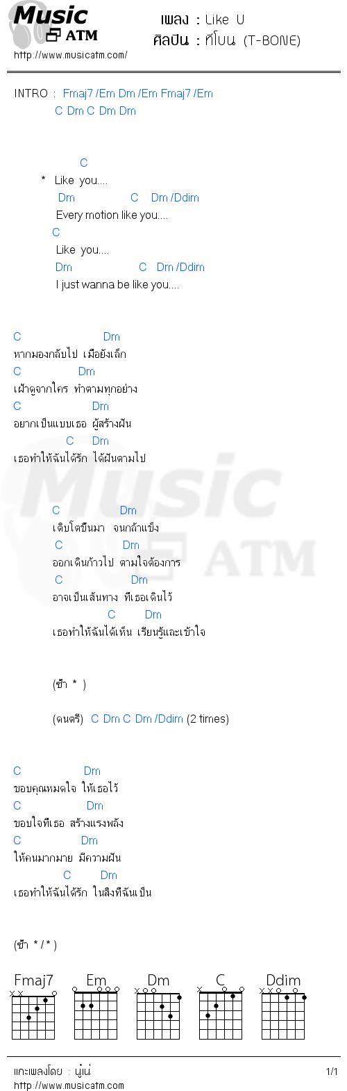 คอร์ดเพลง Like U - ทีโบน (T-BONE) | คอร์ดเพลงใหม่