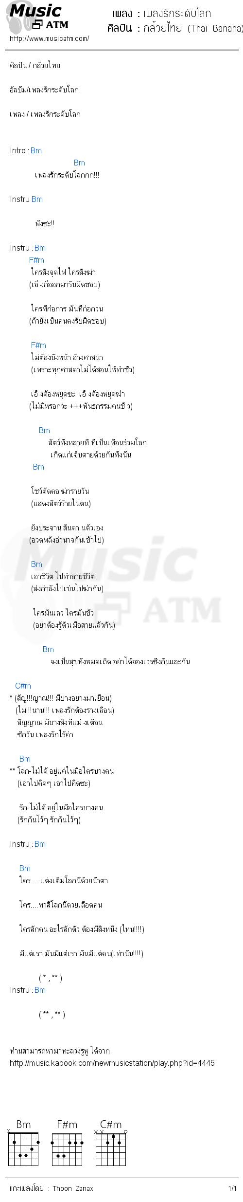 คอร์ดเพลง เพลงรักระดับโลก - กล้วยไทย (Thai Banana) | คอร์ดเพลงใหม่