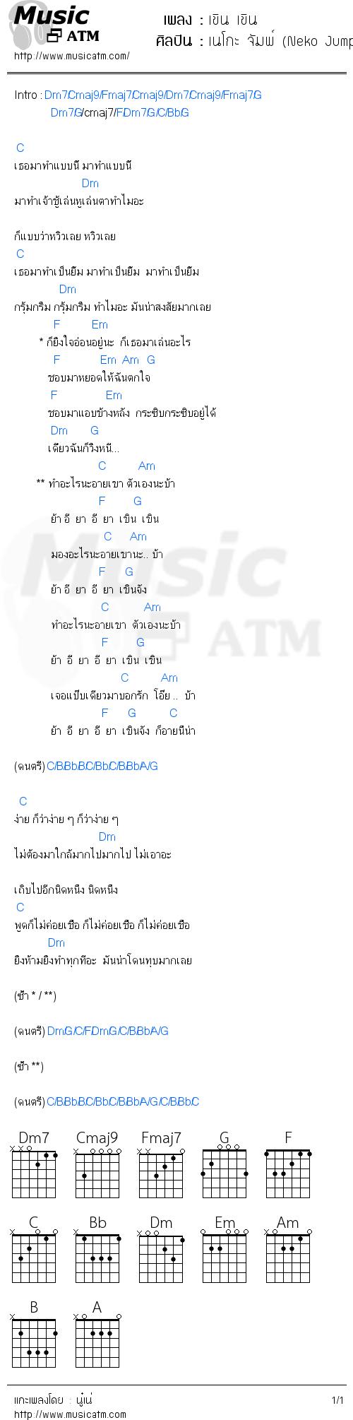 คอร์ดเพลง เขิน เขิน - เนโกะ จัมพ์ (Neko Jump)   คอร์ดเพลงใหม่
