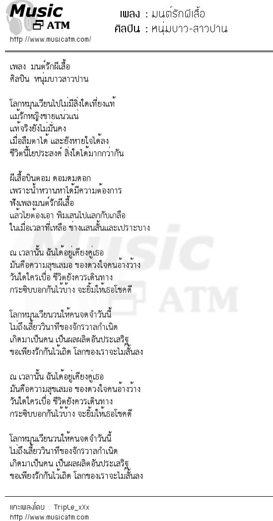 เนื้อเพลง มนต์รักผีเสื้อ - หนุ่มบาว-สาวปาน | Popasia.net | เพลงไทย