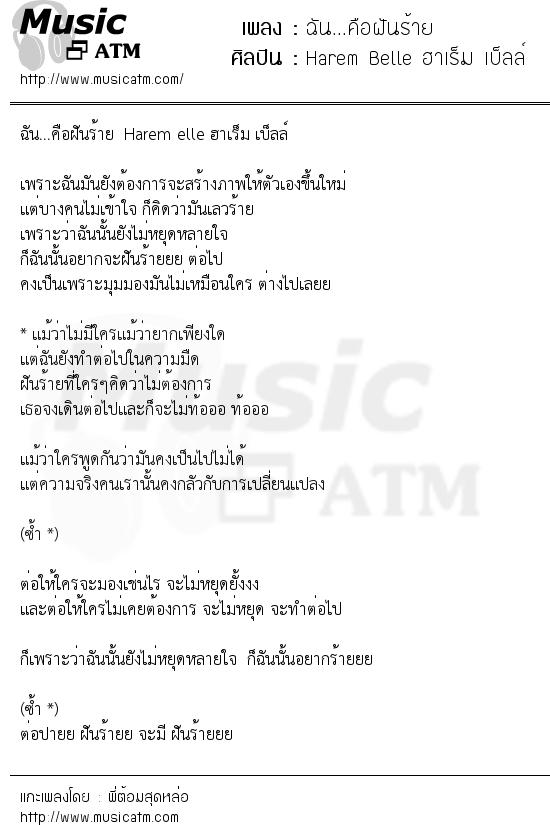 เนื้อเพลง ฉัน...คือฝันร้าย - Harem Belle ฮาเร็ม เบ็ลล์ | เพลงไทย