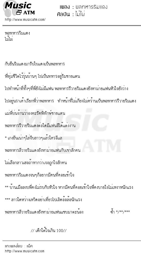 เนื้อเพลง พลทหารริมแดง - ไม้ไผ่ | Popasia.net | เพลงไทย