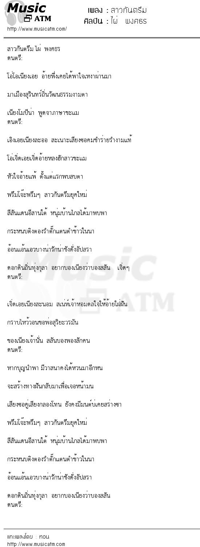 เนื้อเพลง สาวกันตรึม - ไผ่ พงศธร   เพลงไทย