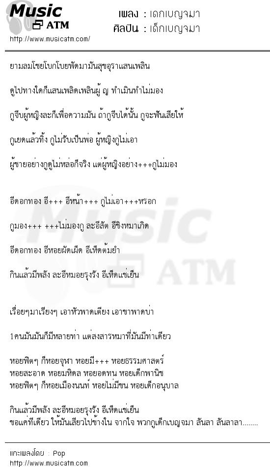 เนื้อเพลง เดกเบญจมา - เด็กเบญจมา   Popasia.net   เพลงไทย