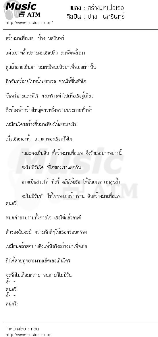 เนื้อเพลง สร้างมาเพื่อเธอ - ป้าง นครินทร์ | เพลงไทย