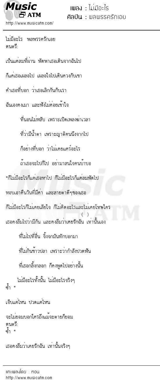 เนื้อเพลง ไม่มีอะไร - พลพรรครักเอย   Popasia.net   เพลงไทย