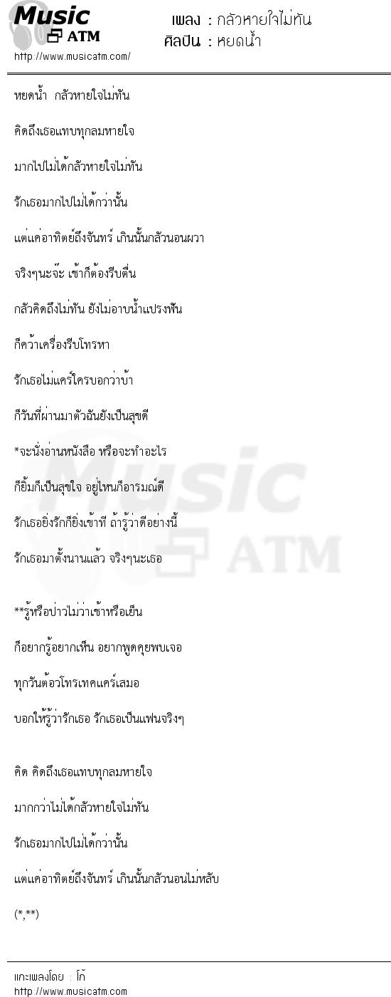 เนื้อเพลง กลัวหายใจไม่ทัน - หยดน้ำ   Popasia.net   เพลงไทย