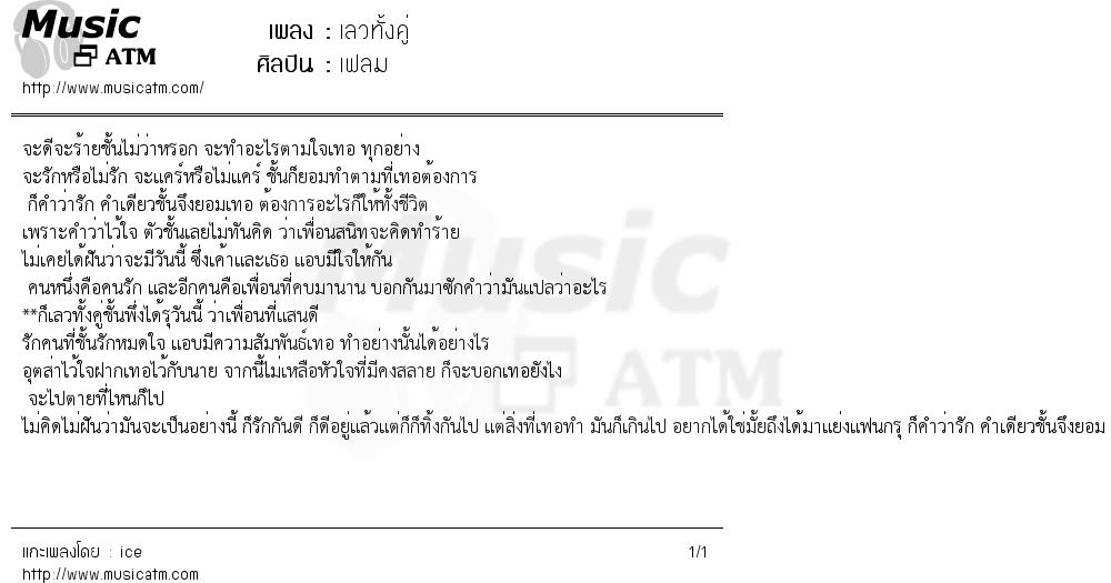 เนื้อเพลง เลวทั้งคู่ - เฟลม | Popasia.net | เพลงไทย