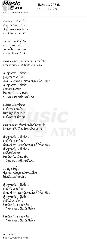 เนื้อเพลง มือที่สาม - ปุยฝ้าย   Popasia.net   เพลงไทย