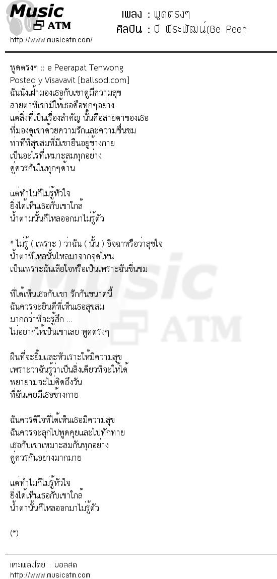 เนื้อเพลง พูดตรงๆ - บี พีระพัฒน์(Be Peer | เพลงไทย