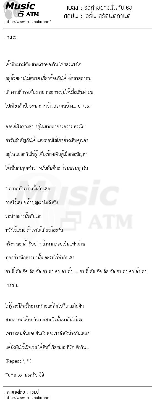 เนื้อเพลง รอทำอย่างนั้นกับเธอ - เอิร์น สุรัตน์ติกานต์   เพลงไทย
