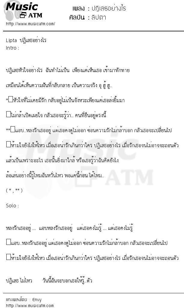 เนื้อเพลง ปฎิเสธอย่างไร - ลิปตา | Popasia.net | เพลงไทย