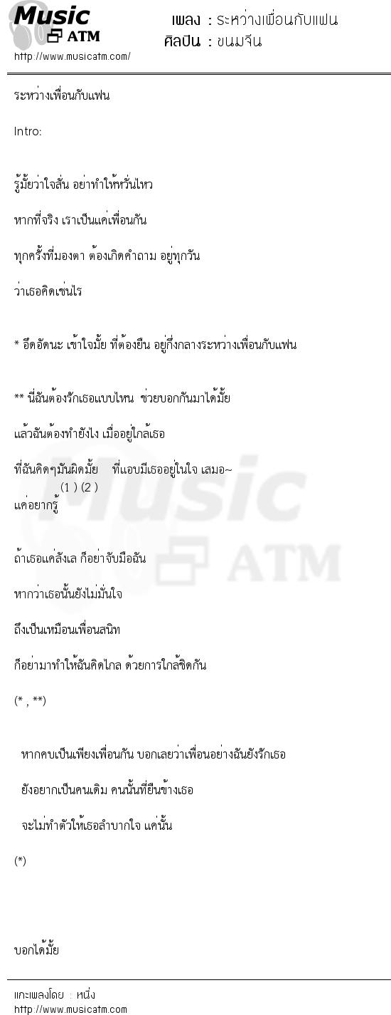 เนื้อเพลง ระหว่างเพื่อนกับแฟน - ขนมจีน | Popasia.net | เพลงไทย