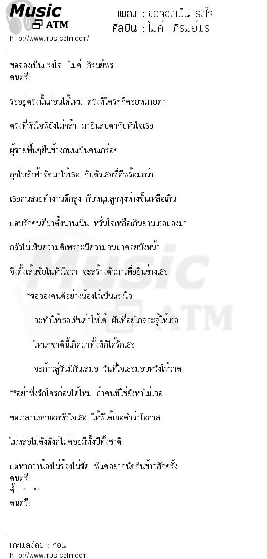 เนื้อเพลง ขอจองเป็นแรงใจ - ไมค์ ภิรมย์พร   เพลงไทย