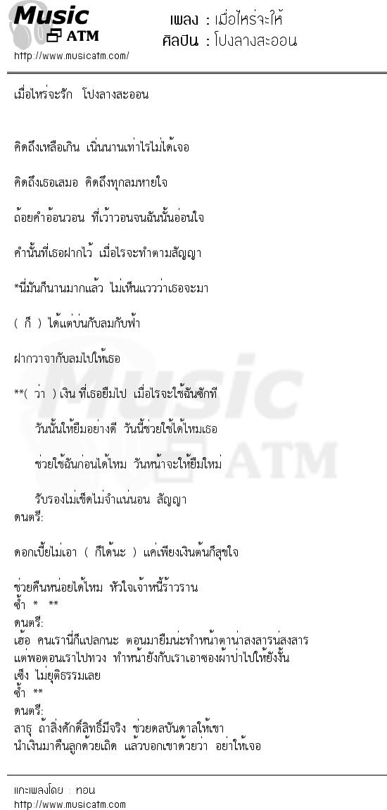 เนื้อเพลง เมื่อไหร่จะให้ - โปงลางสะออน | Popasia.net | เพลงไทย